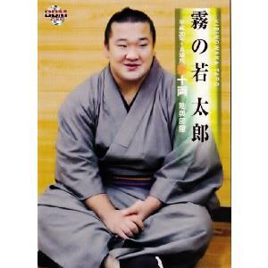 BBM 大相撲カード 2008 レギュラー 【平成20年1月場所新十両】 74 霧の若 太郎|jambalaya