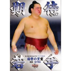 BBM 大相撲カード 2008 レギュラー 【期待の若手】 76 稀勢の里 寛|jambalaya