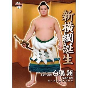 BBM 大相撲カード 2008 レギュラー 【新横綱】 79 白鵬 翔|jambalaya