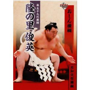BBM 大相撲カード 2008 レギュラー 【不知火型横綱】 86 隆の里 俊英|jambalaya