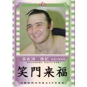 BBM 大相撲カード 2008 レギュラー 【縁起物カード】 96 笑門来福 (琴欧洲 勝紀)|jambalaya