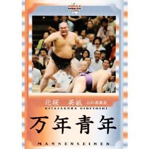 BBM 大相撲カード 2008 レギュラー 【縁起物カード】 99 万年青年 (北桜 英敏)|jambalaya