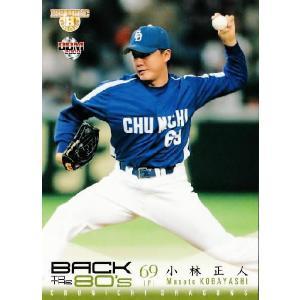 BBM ヒストリックコレクション2009 BACK TO THE 80's レギュラー 【現役選手】...
