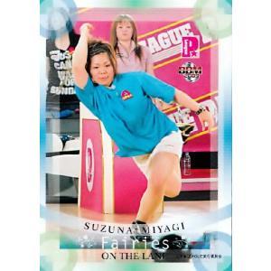 BBM 2009 P★LEAGUE カードセット 【Fairies ON THE LANE〜レーンの妖精たち】 レギュラー 15 宮城鈴菜|jambalaya