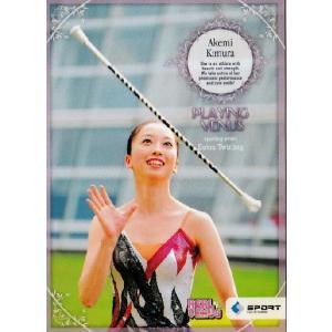 BBM2009 リアルヴィーナス レギュラー 【Playng Venus】 56 木村朱美 (バトントワリング)|jambalaya