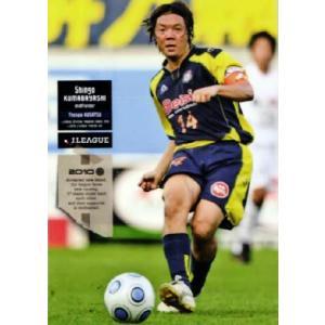 Jリーグオフィシャルカード2010 1st レギュラー 221 熊林親吾 (ザスパ草津)|jambalaya