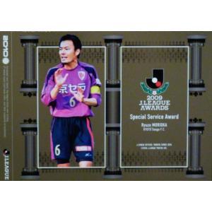 Jリーグオフィシャルカード2010 1st インサート 【2009 Jリーグアウォーズカード/ゴールド版】 JA19 森岡隆三 (京都サンガ)|jambalaya