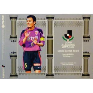 Jリーグオフィシャルカード2010 1st インサート 【2009 Jリーグアウォーズカード/シルバー版】 JA19 森岡隆三 (京都サンガ)|jambalaya