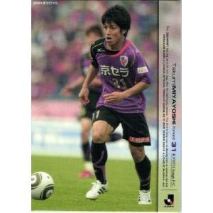 Jリーグオフィシャルカード2010 2nd レギュラー 475 宮吉拓実 (京都サンガ)|jambalaya