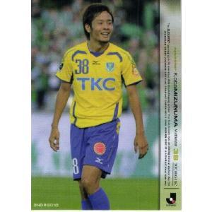 Jリーグオフィシャルカード2010 2nd レギュラー 537 水沼宏太 (栃木SC)|jambalaya