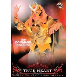 BBM 女子プロレスカード2010 TRUE HEART レギュラー 【JWP】 01 コマンド・ボリショイ|jambalaya