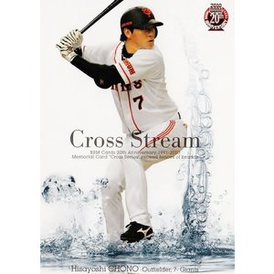 CS007 【長野久義/読売ジャイアンツ】BBM2010 タッチ・ザ・ゲーム レギュラー [Cross Stream]|jambalaya
