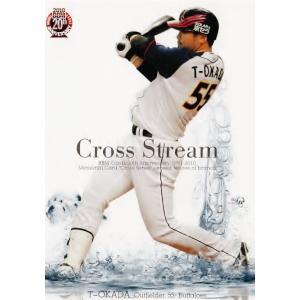 CS174 【T−岡田/オリックス・バファローズ】BBM2010 タッチ・ザ・ゲーム レギュラー [Cross Stream] jambalaya