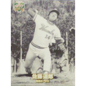 プロ野球OBクラブ 1977年編 レギュラーパラレルミニカード(赤版) 51 佐藤道郎 (南海ホークス) jambalaya