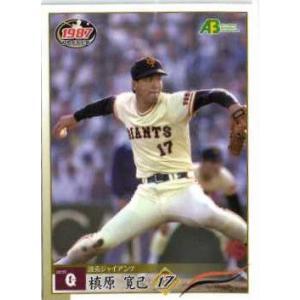 プロ野球OBクラブ 1987年編:レギュラー 17 槙原寛己(読売ジャイアンツ) jambalaya