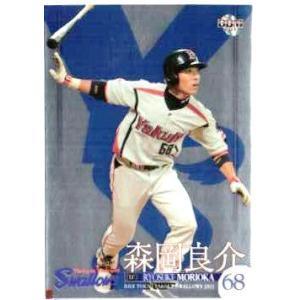 BBM 東京ヤクルトスワローズ 2011 レギュラーパラレル S55 森岡良介