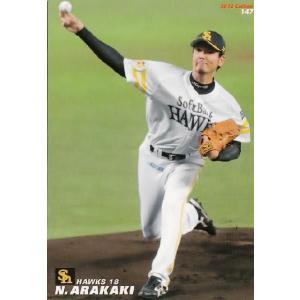カルビー 2012プロ野球チップス第3弾 レギュラー 147 新垣渚 (福岡ソフトバンクホークス)|jambalaya