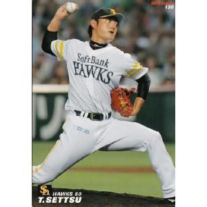 カルビー 2012プロ野球チップス第3弾 レギュラー 150 攝津正 (福岡ソフトバンクホークス)|jambalaya
