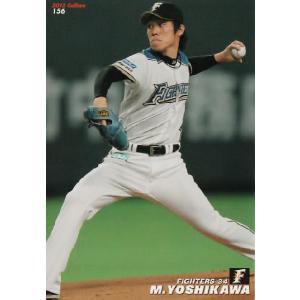 カルビー 2012プロ野球チップス第3弾 レギュラー 156 吉川光夫 (北海道日本ハムファイターズ)|jambalaya