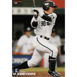 カルビー 2012プロ野球チップス第3弾 レギュラー 158 栗山巧 (埼玉西武ライオンズ)|jambalaya