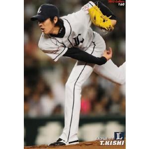 カルビー 2012プロ野球チップス第3弾 レギュラー 160 岸孝之 (埼玉西武ライオンズ)|jambalaya