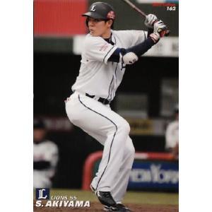 カルビー 2012プロ野球チップス第3弾 レギュラー 162 秋山翔吾 (埼玉西武ライオンズ)|jambalaya