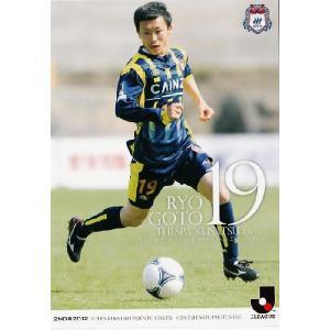 2012Jカード 2nd レギュラー 487 後藤涼 (ザスパ草津)