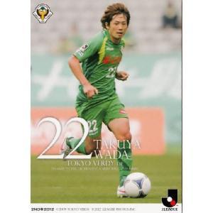2012Jカード 2nd レギュラー 499 和田拓也 (東京ヴェルディ)