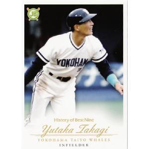プロ野球OBクラブ2012 ヒストリー・オブ・ベストナイン 第一集 レギュラー 16 高木豊 (横浜大洋ホエールズ)|jambalaya