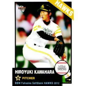 BBM 福岡ソフトバンクホークス 2012 レギュラー H11 川原弘之
