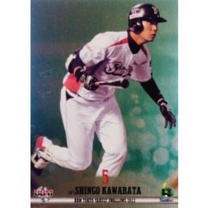 BBM 東京ヤクルトスワローズ 2012 レギュラーパラレル S43 川端慎吾