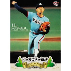 BBM2013 オールスター伝説 80's レギュラー 02 荒木大輔 (ヤクルトスワローズ)|jambalaya