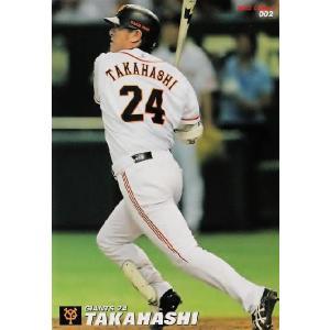 【002 高橋由伸 (読売ジャイアンツ)】カルビー 2013プロ野球チップス第1弾 レギュラー|jambalaya