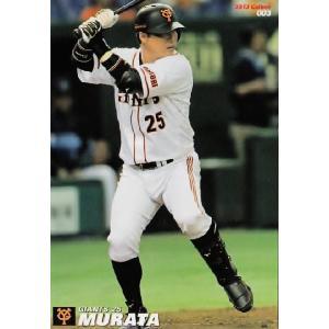 【003 村田修一 (読売ジャイアンツ)】カルビー 2013プロ野球チップス第1弾 レギュラー|jambalaya