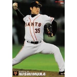 【006 西村健太朗 (読売ジャイアンツ)】カルビー 2013プロ野球チップス第1弾 レギュラー|jambalaya