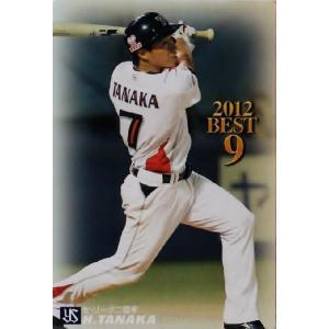 【B-03 田中浩康 (東京ヤクルトスワローズ)】カルビー 2013プロ野球チップス第1弾 スペシャルボックス限定版 [ベストナインカード]|jambalaya
