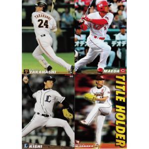 【レギュラーコンプリートセット/全100種】カルビー 2013プロ野球チップス第1弾|jambalaya