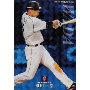 【S-03 和田一浩 (中日ドラゴンズ)】カルビー 2013プロ野球チップス第1弾 インサート [スターカード]|jambalaya
