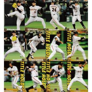 【読売ジャイアンツ/全12種】カルビー 2013プロ野球チップス第1弾 [チーム別レギュラーコンプリートセット](※インサート・スペシャルカードは除く)|jambalaya