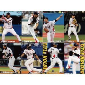 【東京ヤクルトスワローズ/全8種】カルビー 2013プロ野球チップス第1弾 [チーム別レギュラーコンプリートセット](※インサート・スペシャルカードは除く)|jambalaya