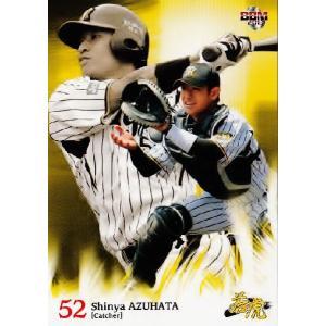 BBM 阪神タイガース カードセット 「若虎2013」 レギュラー 14 小豆畑眞也|jambalaya