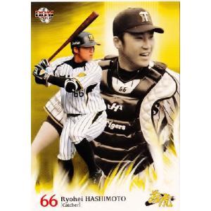 BBM 阪神タイガース カードセット 「若虎2013」 レギュラー 15 橋本良平|jambalaya