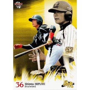 BBM 阪神タイガース カードセット 「若虎2013」 レギュラー 23 一二三慎太|jambalaya