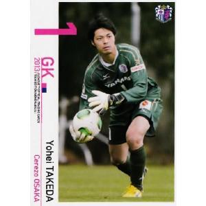 Jカード TEメモラビリア セレッソ大阪 2013 レギュラー 02 武田洋平
