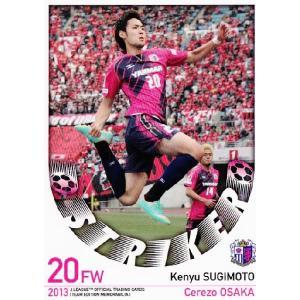 Jカード TEメモラビリア セレッソ大阪 2013 レギュラー 【Strikerカード】 55 杉本...