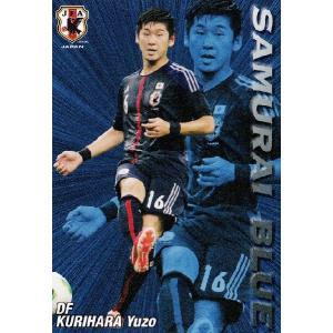 カルビー サッカー日本代表チップス2013 第2弾 インサー...