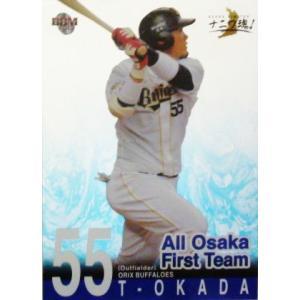 BBM2013 大阪リミテッド ナニワ魂!インサート 【All Osaka First Team】 OT9 T-岡田 (オリックス・バファローズ)|jambalaya
