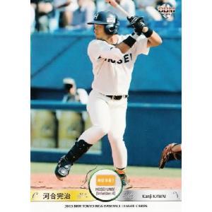 2013BBM 東京六大学野球カードセット レギュラー 01 河合完治 (法政大学)|jambalaya