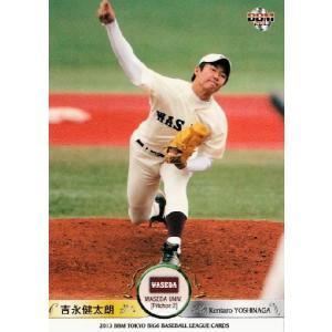 2013BBM 東京六大学野球カードセット レギュラー 09 吉永健太朗 (早稲田大学)|jambalaya