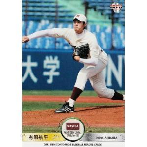 2013BBM 東京六大学野球カードセット レギュラー 10 有原航平 (早稲田大学)|jambalaya